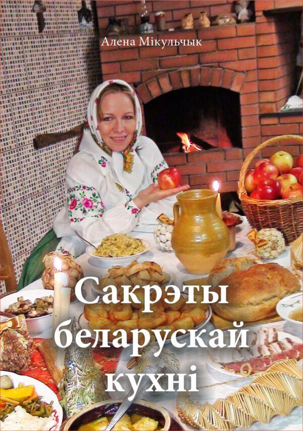 Сакрэты беларускай кухні электронная кніга