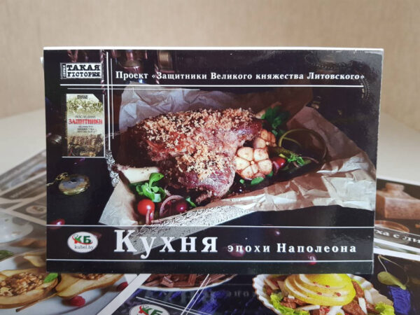 набор открыток Кухня эпохи Наполеона