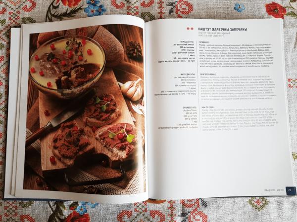 Смак беларуской кухнi